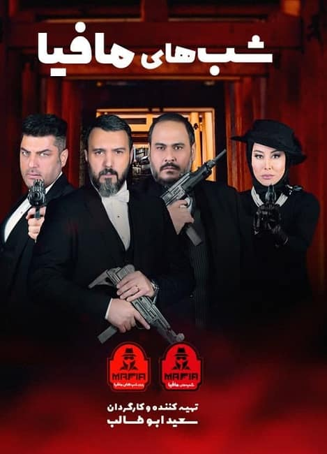 سریال شب های مافیا فینال فینالیست ها 1