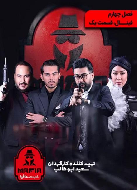 سریال شب های مافیا ۲ فینال قسمت 1