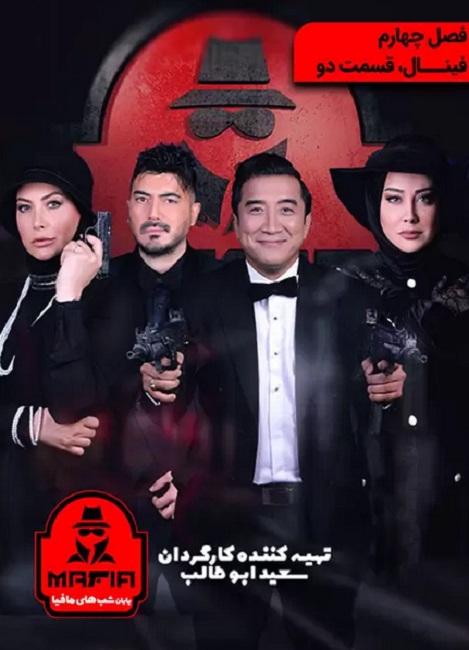 سریال شب های مافیا ۲ فینال قسمت 2
