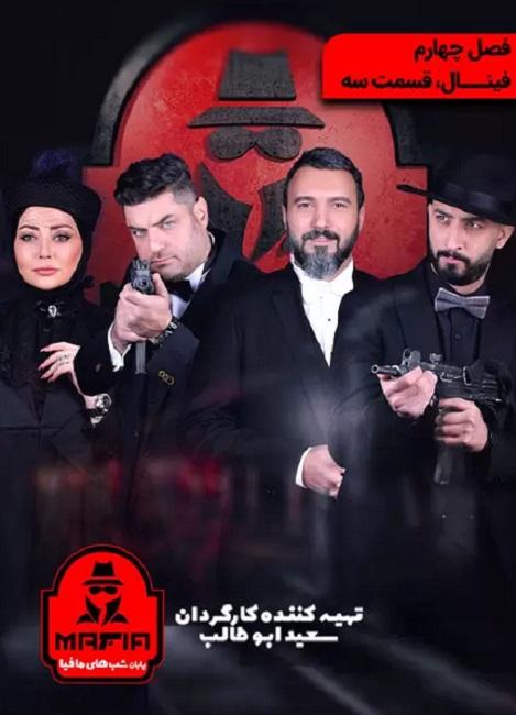 سریال شب های مافیا ۲ فینال قسمت 3