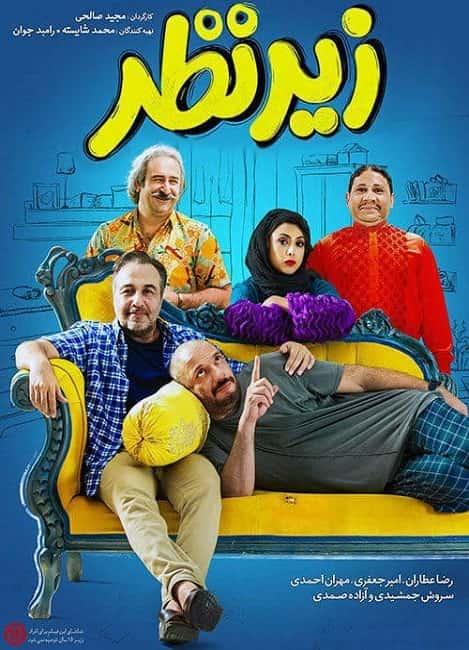 فیلم ایرانی زیر نظر