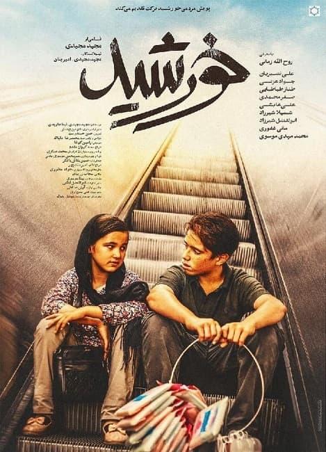 فیلم ایرانی خورشید