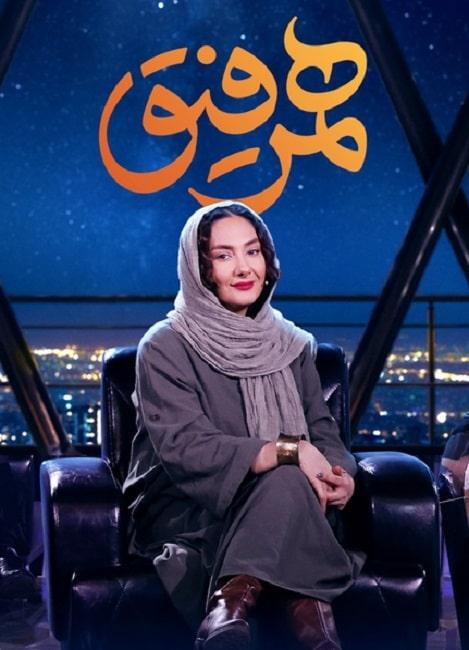 قسمت سی ام همرفیق با حضور هانیه توسلی