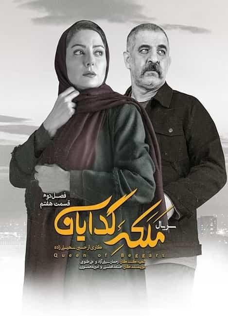 قسمت هفتم 7 فصل دوم سریال ملکه گدایان