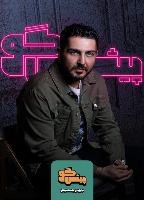 قسمت دوازدهم برنامه پیشگو با حضور محمدرضا غفاری