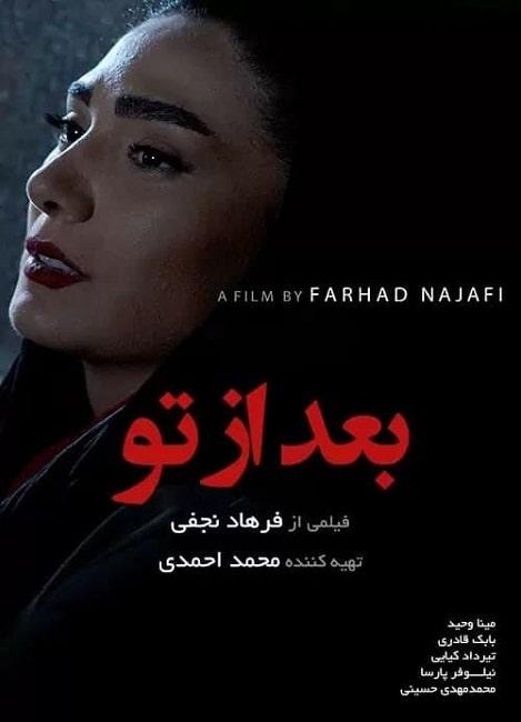 فیلم بعد از تو با لینک مستقیم