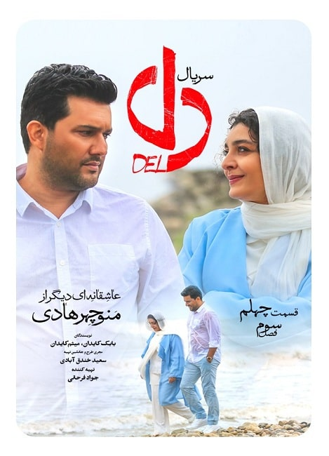 دانلود قسمت چهلم 40 سریال دل