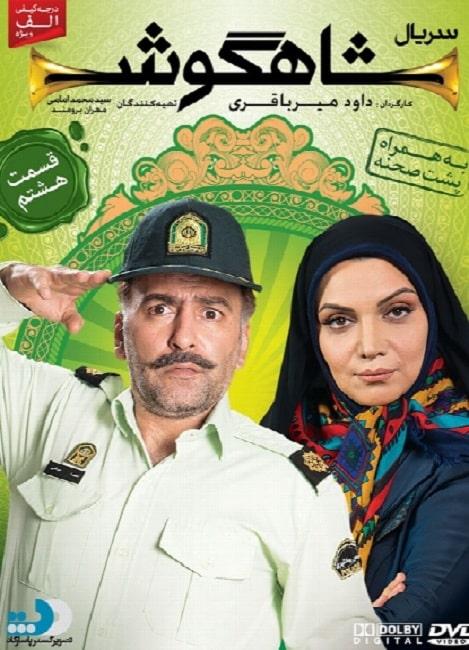 دانلود قسمت هشتم 8 سریال شاهگوش