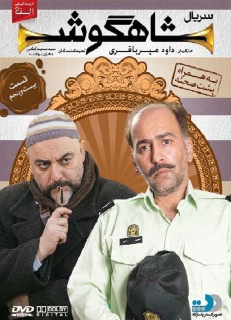 دانلود قسمت بیست و پنجم 25 سریال شاهگوش