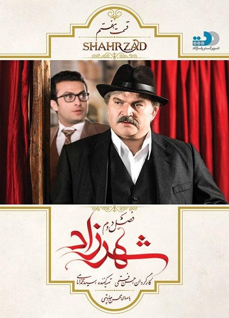 دانلود قسمت هفتم 7 فصل دوم سریال شهرزاد