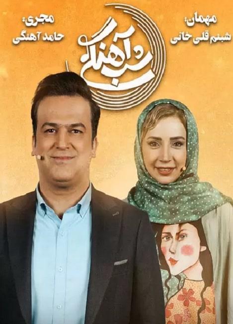 دانلود قسمت بیست و ششم برنامه شب آهنگی با حضور شبنم قلی خانی